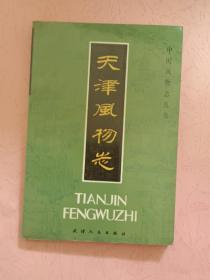 天津风物志【中国风物志丛书】