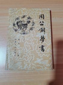 周公解梦书—中国古代实用释梦术