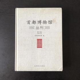 2007首都博物馆丛刊21