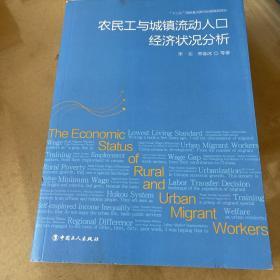 农民工与城镇流动劳动人口经济状况分析