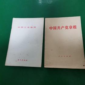 中国共产党章程中国工会章程
