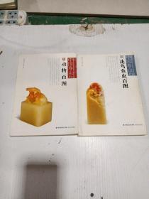 中国寿山石:花鸟鱼虫百图、动物百图