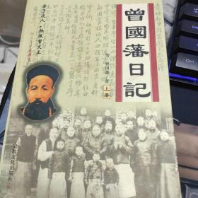曾国藩日记(上册)
