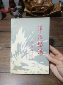 津沽怒涛:天津人民抗日斗争史话