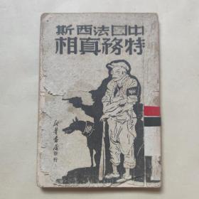 中国法西斯特务真相