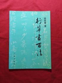 行草书百法(16开,1994.1.1印)
