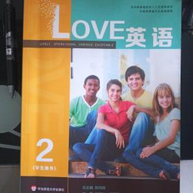 love英语(第二册)学生用书