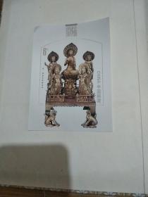 2013-T14M隋·铜鎏金佛教造像 小型张