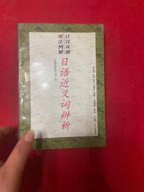 日汉双解用法例解日语近义词辨析