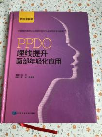 PPDO埋线提升面部年轻化应用