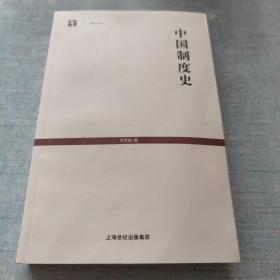 中国制度史 [A16K----79]