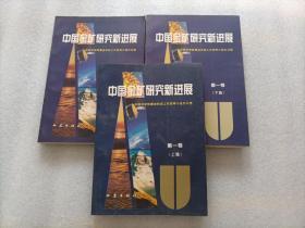 中国金矿研究新进展  第一卷 上下篇 + 第二卷 金矿找矿新技术、新方法   3本合售