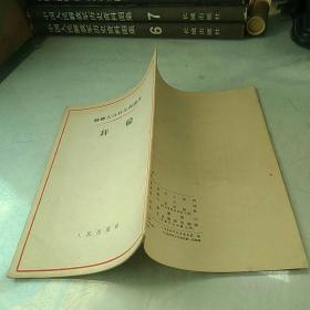 苏联大百科全书选译 拜伦