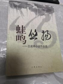 中国作家文丛:蛙鸣悠扬-王成祥小说作品选