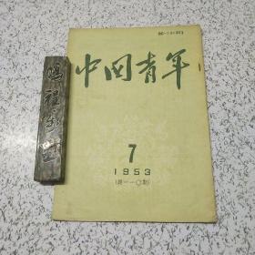 中国青年1953年第7期(总110期)