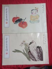 荣宝斋画谱 九 陈半丁写意花卉部分 一0三来楚生绘蔬果杂画部分