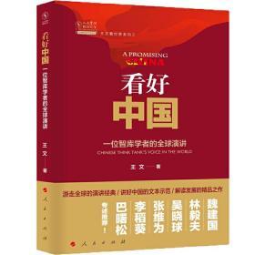 看好中国:一位智库学者的全球演讲❤ 王文  著 人民出版社9787010180625✔正版全新图书籍Book❤