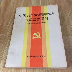 中国共产党基层组织选举工作问答