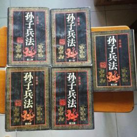 孙子兵法连环画(1一5)