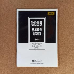 哈恰图良童年映像钢琴曲集(第1册)(原版引进)