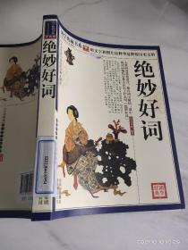 国学典藏书系:绝妙好词(珍藏版)