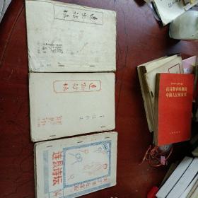 《连县诗坛》(第4,7,14期)(油印本)  见描述