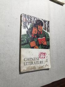 中国文学 chinese Literature 英文版 1970年 1