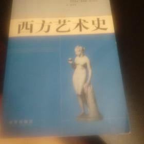 西方艺术史