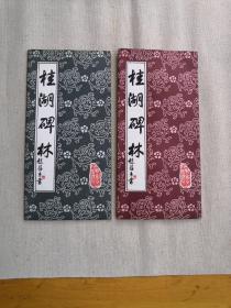 桂湖碑林 【12张一套】(不一样的二套)