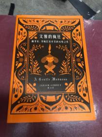 文雅的疯狂:藏书家、书痴以及对书的永恒之爱