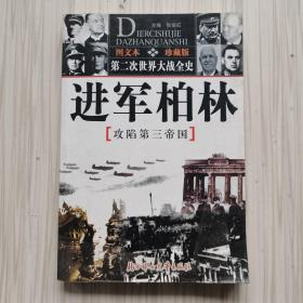馆藏:第二次世界大战全史图文本  进军柏林(攻陷第三帝国)