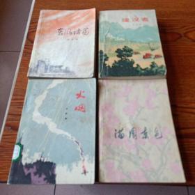 七十年代出版4册合售:建设者、东风浩荡、火网、满园春色