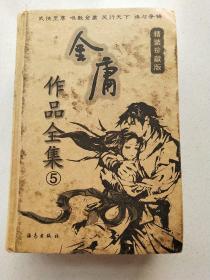 金庸作品全集(5)【神雕侠侣】【倚天屠龙记】(一版一印,以图为准)