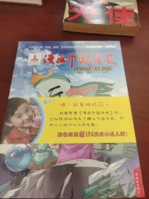 漫画中国历史(第36卷):南宋1