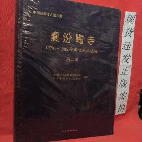 襄汾陶寺  1978~1985年考古发掘报告   第二册   现货未开封