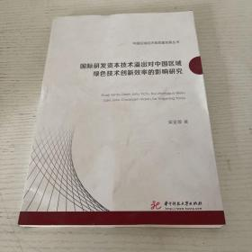 国际研发资本技术溢出对中国区域绿色技术创新效率的影响研究