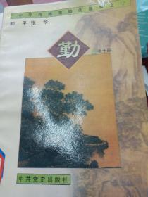 中华传统美德的故事之十--勤