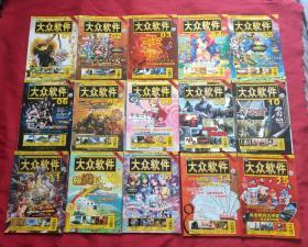 大众软件2008全年共24册