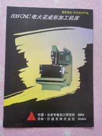 B35CNC电火花成形加工机床使用说明书