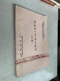 成都地方志篇目索引・正编(成都地方史资料丛刊成都地方史总目之二)