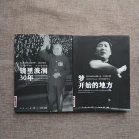 镜里波澜30年,梦开始的地方:光影往事系列【2本合售】