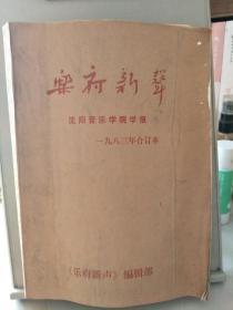 沈阳音乐学院学报《乐府新声》1983年合订本(第一期为创刊号,全年共四期合订),雇页有赠词,字写的很有水平。