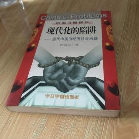 现代化的陷阱:当代中国的经济社会问题 正版 无笔迹