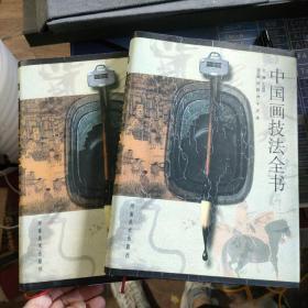 中国画技法全书