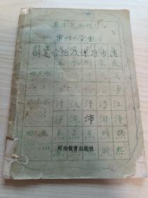 庞中华 中小学生钢笔字帖及练习方法