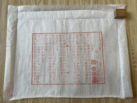 雕版红印  复刻宋本 妖书《草窗韵语》首页,罗纹纸极初印试印本,装框佳品