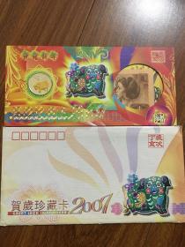 贺岁珍藏卡2007