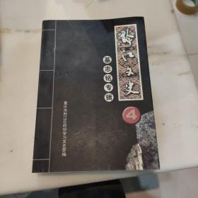 黔江文史(第四辑):墓志铭专辑