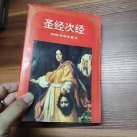圣经次经-95年一版一印