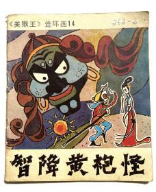 智降黄袍怪《美猴王》14